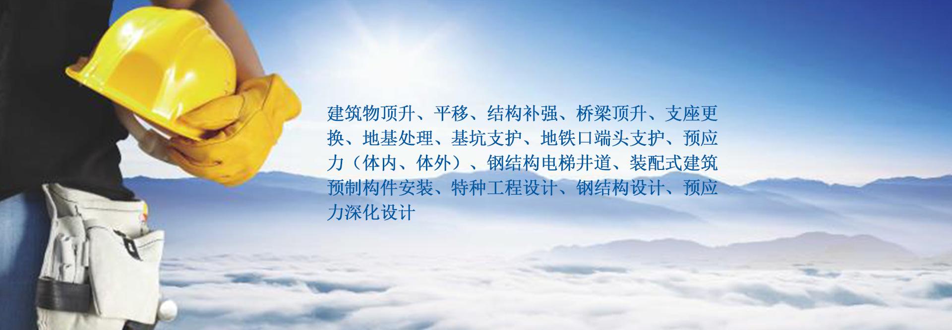 預應力公司,河南加固,鄭州加固